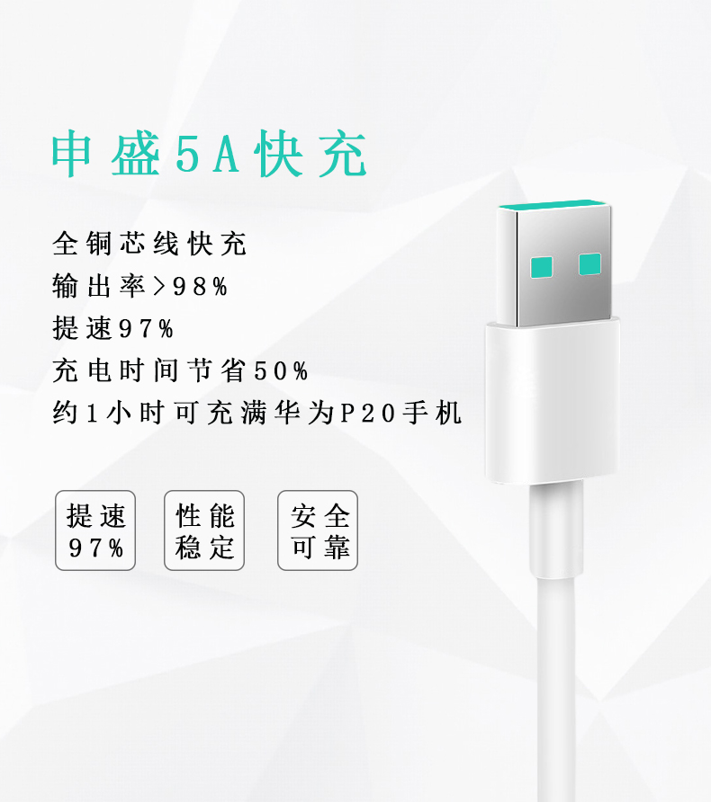 5A快充充电线厂家USB端口
