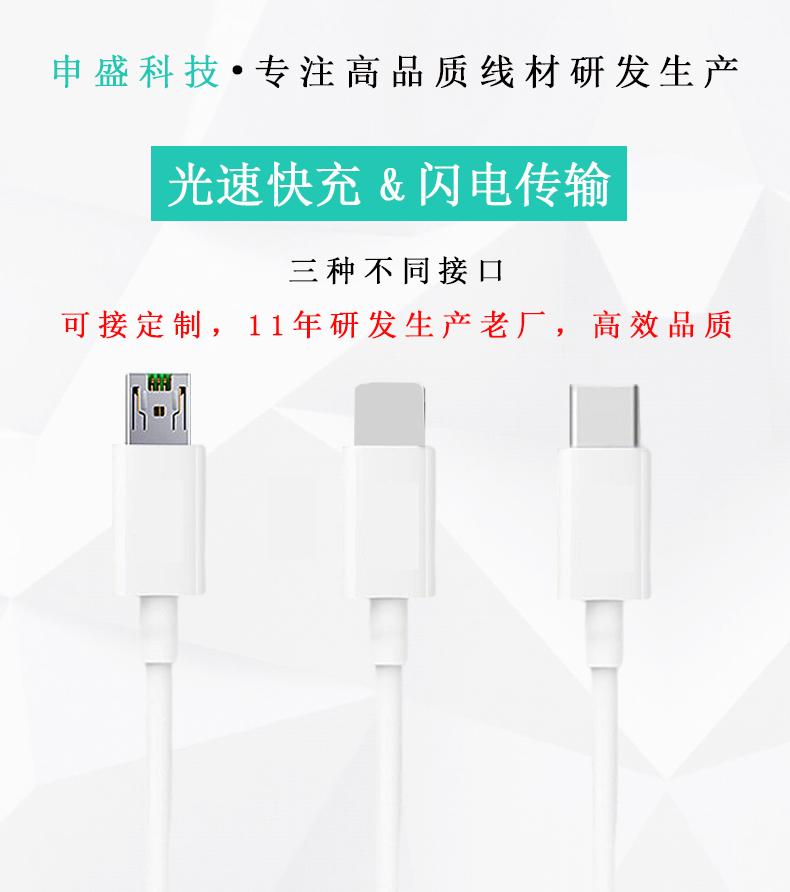 5A快充充电线厂家安卓iphonetype-c接口