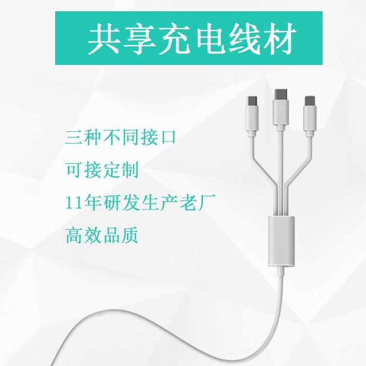 共享充电密码充充电线生产定制厂家