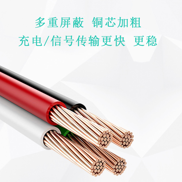 快充充电线纤芯
