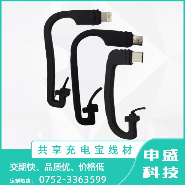 充电宝线材侧边线