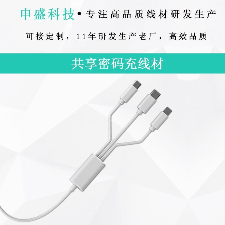 共享充电宝线密码充线材定制加工