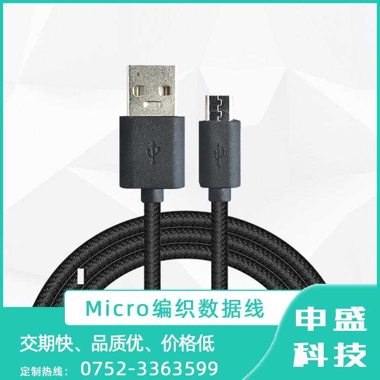 Micro编织充电线定制