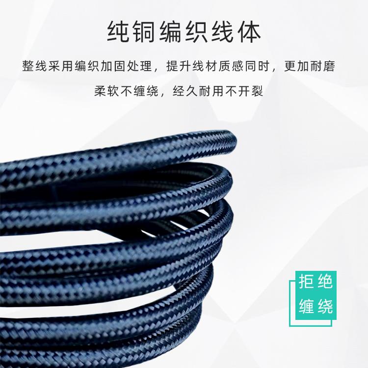 编织充电线