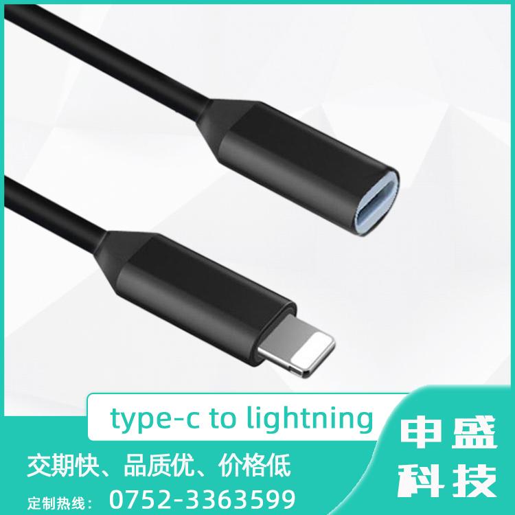 lightning 全功能iphone延长线公对母