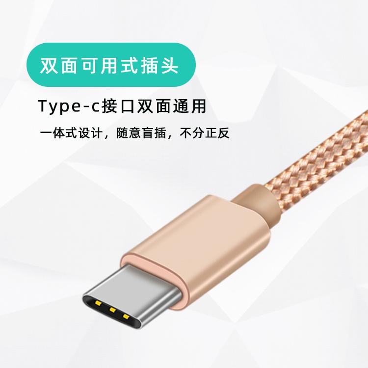 Type-C编织充电线