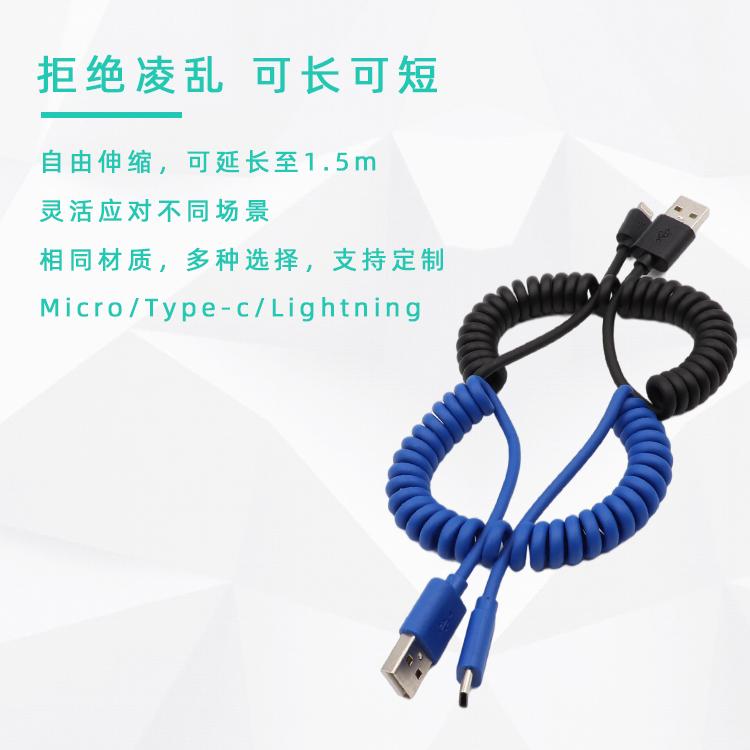 弹簧伸缩充电线